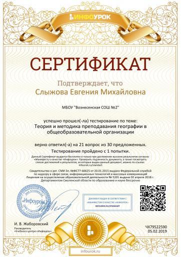 Сертификат проекта infourok ru №ЧХ79522590