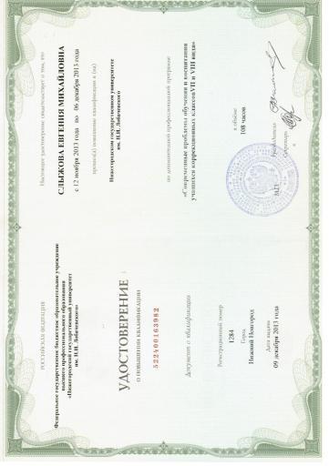 удостоверение 2013год