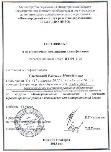 Сертификат 2013год