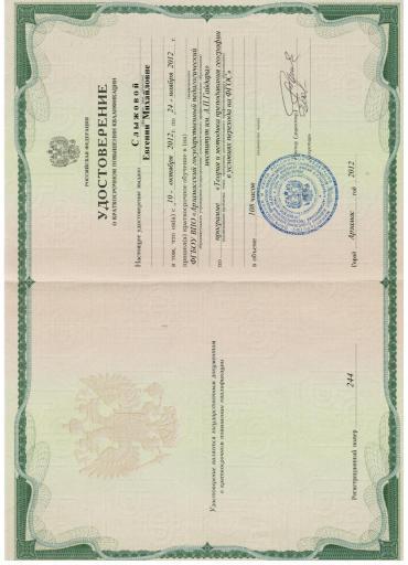 удостоверение 2012год