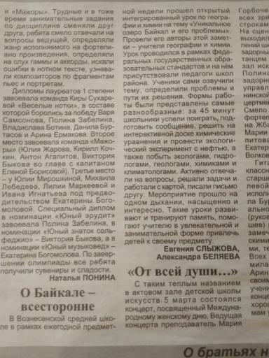 """Урок """"Байкал"""", 2020"""